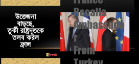 উত্তেজনা বাড়ছে, তুর্কী রাষ্ট্রদূতকে তলব করল ফ্রান্স