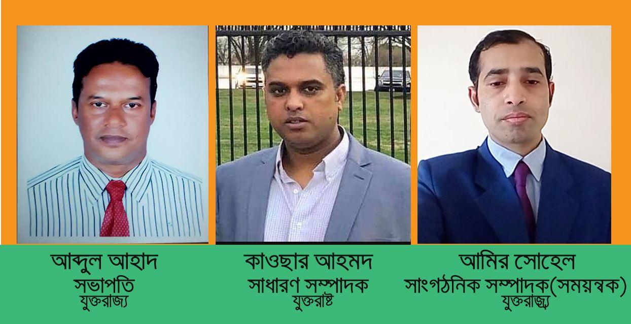 বাংলাদেশ জাতীয়তাবাদী দল বিএনপি আন্তর্জাতিক ফোরাম, বড়লেখার কমিটি গঠন