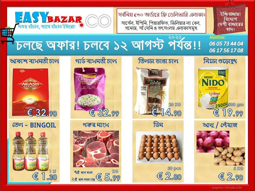 EasyBazar-promo-jul-20-paris-Bangladeshi-supermarket-offer-2