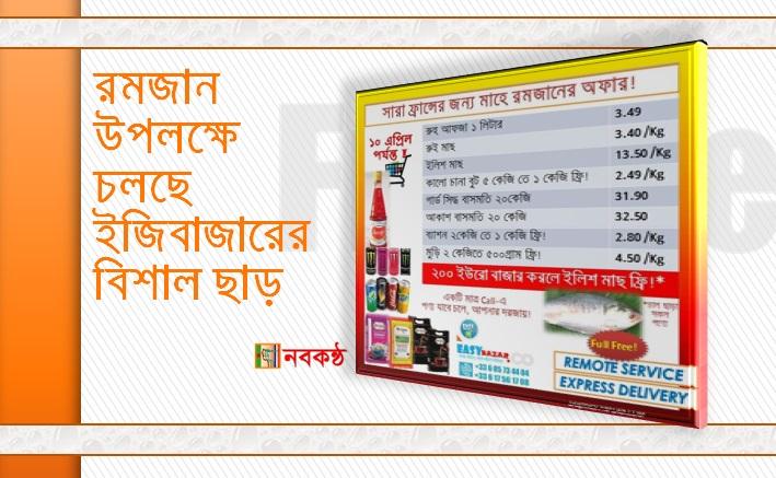easybazar-ramada-2021-offer-bangladeshi-online-supermarket-france